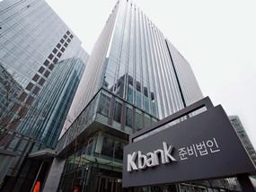 1호 인터넷 전문은행 'K뱅크' 출범
