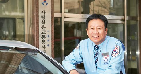 2017 대한민국 자원봉사대상 수상 '사랑 실은 교통봉사대' 한건수 부대장