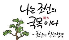 나는 조선의 국목이다