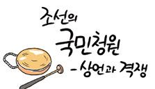 조선의 국민청원