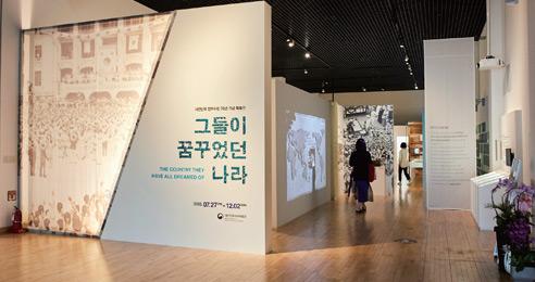 해방조국, 보통 사람들이 꿈꿨던 대한민국은?