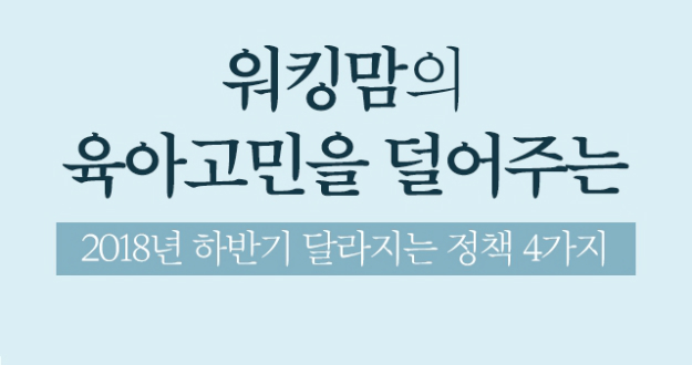 [카드뉴스] 워킹맘의 고민을 덜어주는 정책 4