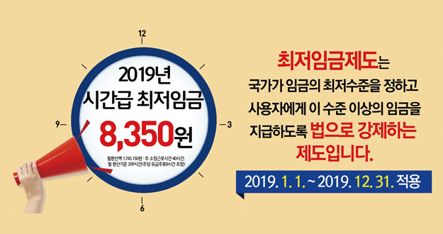 2019년 시간급 최저임금 8350원