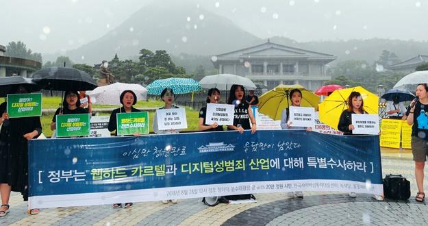 삭제·수사·소송 등 불법촬영물 '맞춤 구제'