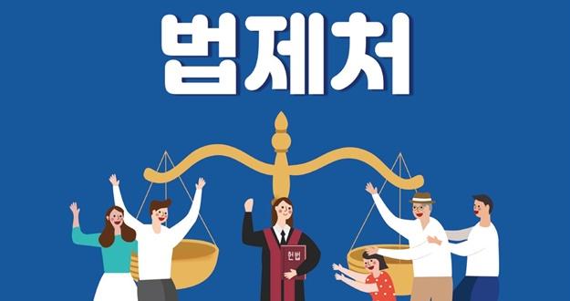 한눈에 보는 법제처 2년 성과 법 안에서 더 평등해진 대한민국