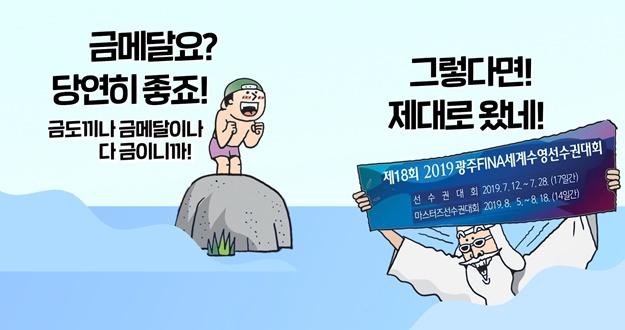 제18회 2019광주FINA세계수영선수권대회