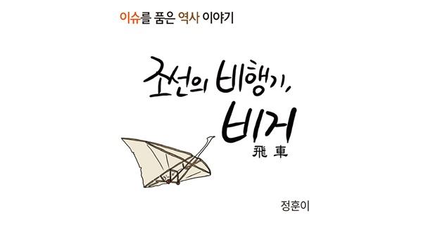 조선의 비행기, 비거