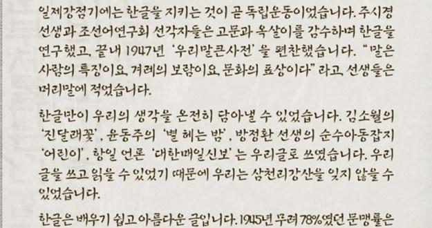 """""""일제강점기 한글 지켜낸 민족정신 되새겨야"""""""