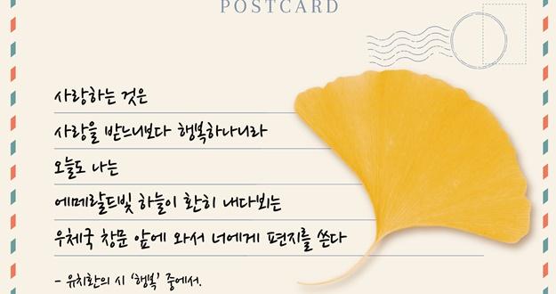 가을에는 편지를 그것도 손 편지를