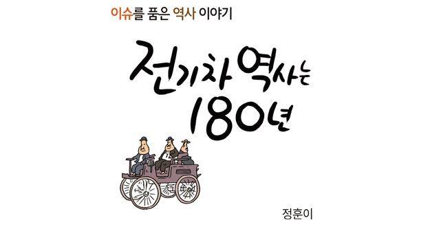 전기차 역사는 180년