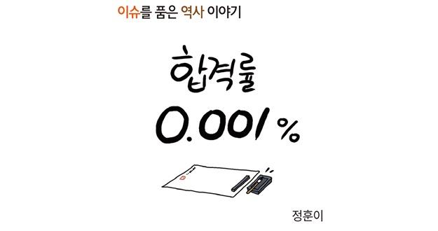 합격률 0.001%