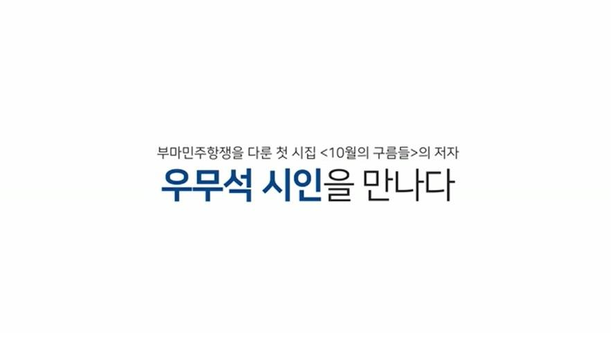 부마항쟁 우무석 시인 인터뷰