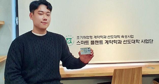 """""""고교 때 전공 관련 자격증 따 큰 도움"""""""