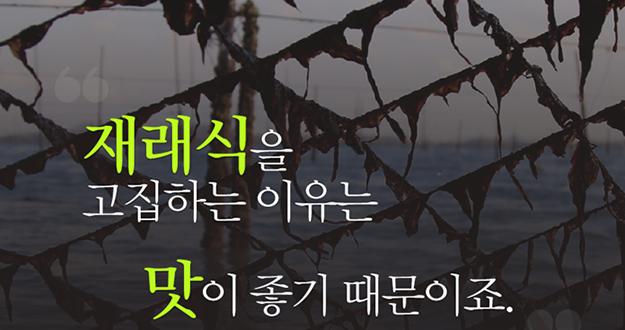 바다의 반도체 '김'-수출 일꾼의 포부