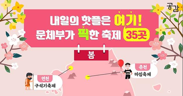 문화체육관광부 선정 문화관광축제 35곳!