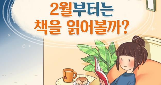 책나눔위원들이 추천한 2월의 추천도서 7