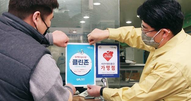 """'클린존' 상점 방역 완료 """"안심돼요"""" 꽃·농산물 릴레이 구매 """"좋아요"""""""