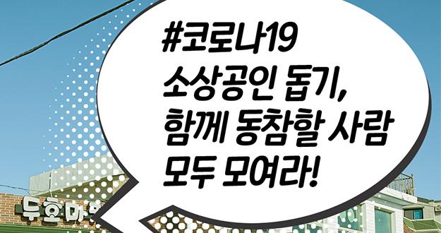 자영업자 · 소상공인 돕는 일상 속 코로나19 극복 운동