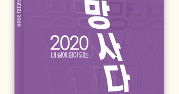 알면 힘 되는 '희망사다리 2020'
