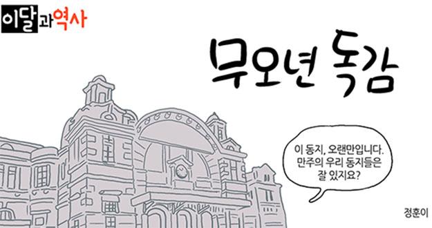무오년독감