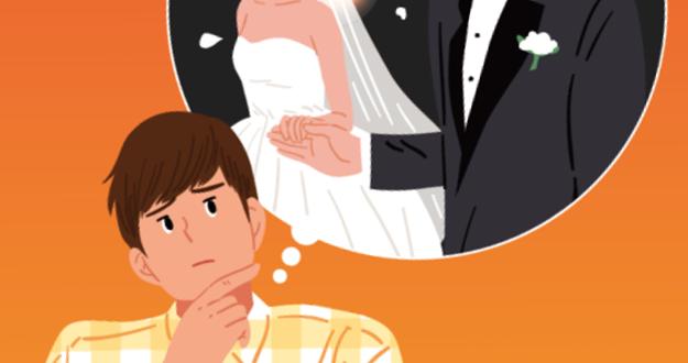 결혼 못하는 남자