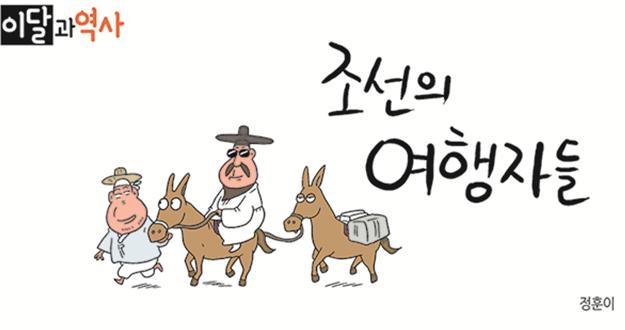 조선의 여행자들