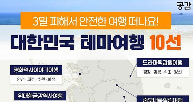 3밀 피해 안전한 여행 떠나요! 대한민국 테마여행 10선
