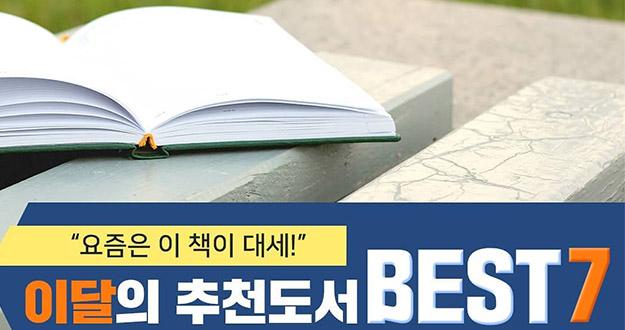 이달의 추천도서 BEST 7