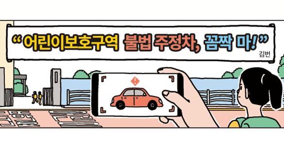 """어린이보호구역 불법 주정차, 꼼짝 마!"""""""