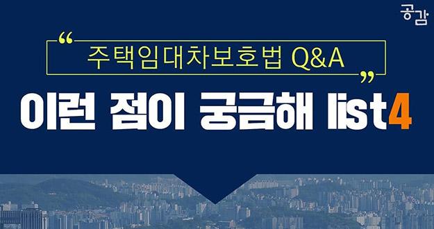 주택임대차보호법 Q & A