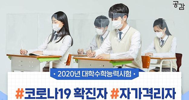 2020년 수능- 코로나19 확진자, 자가격리자 모두 시험 응시 가능합니다
