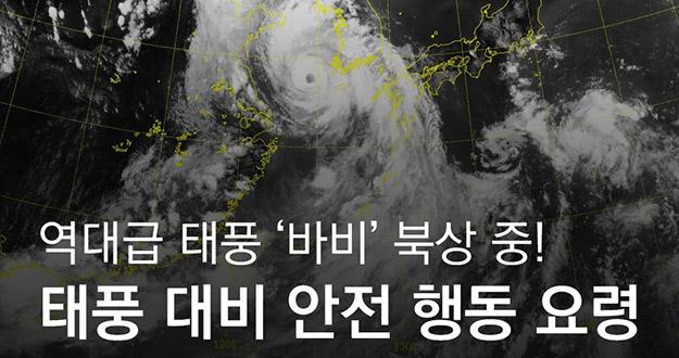 태풍 대비 안전 행동 요령