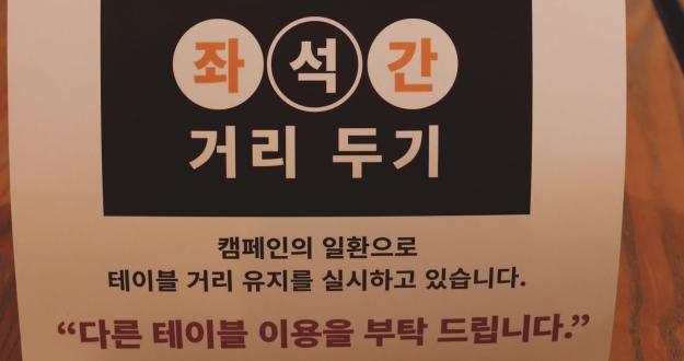 """수도권 1.5단계 격상… """"추세 반전과 안전한 수능 위해"""""""