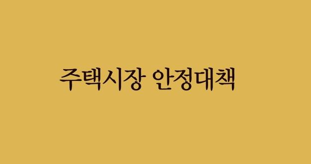 균형발전 위해 서울 강남 개발이익 강북에도 쓴다