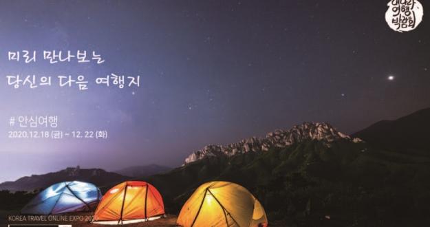 익산 미륵사지·인천 개항장 등 '한국관광의 별'