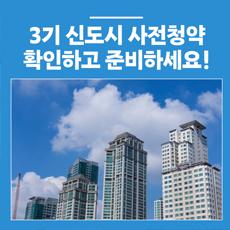 '3기 신도시 사전청약' 지역별 공공분양 일정, 확인하고 준비하세요!