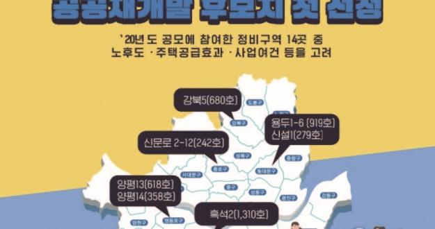 """""""서울 역세권 8곳 공공재개발…  4700호 공급"""""""