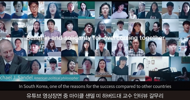 """기 소르망, 마이클 샌델 등 해외 석학들 메시지 """"한국의 선한 영향력이 위기 극복의 희망 되기를"""""""