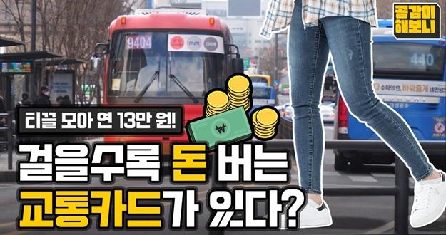 걸으면서 돈 버는 교통카드가 있다?