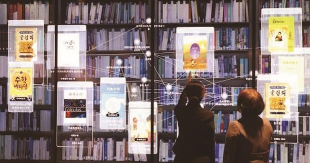 실감나는 콘텐츠로 미래 도서관 체험한다