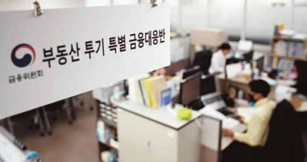 공직 넘어 민간까지… 부동산 투기 싹 도려낸다