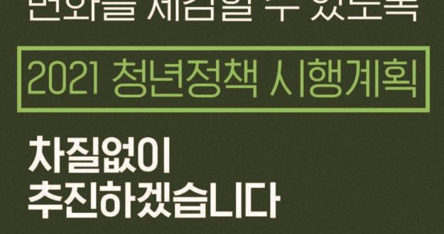 '청년의 삶이 나아지도록…' 23.8조 원 투입