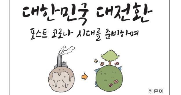 대한민국 대전환