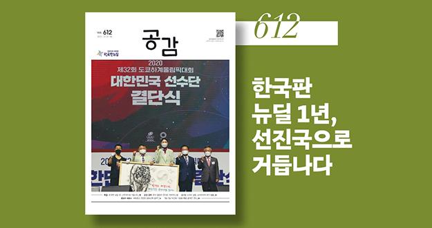 한국판 뉴딜 1년, 선진국으로 거듭나다!