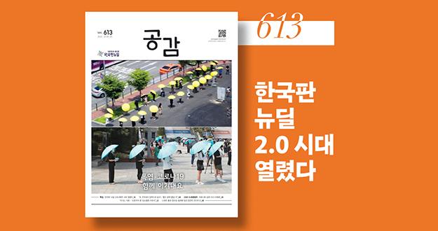 한국판뉴딜 2.0 시대 열렸다!