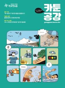카툰 공감 241호-고해상-단면.jpg